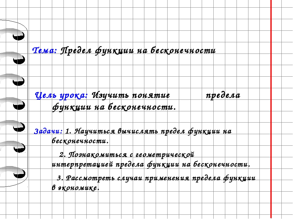 Тема: Предел функции на бесконечности Цель урока: Изучить понятие предела фун...
