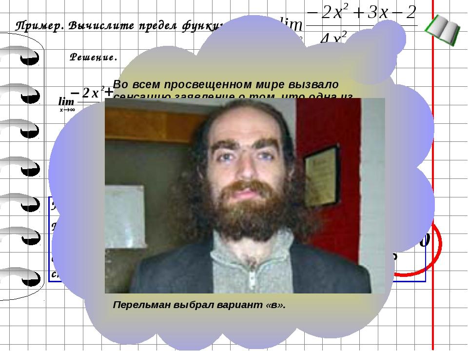 Пример. Вычислите предел функции Решение. Ответ: Правило 1. Если старшая степ...