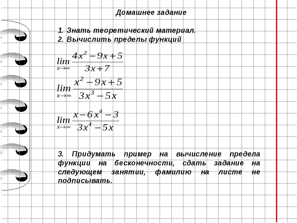 Домашнее задание Знать теоретический материал. Вычислить пределы функций 3....