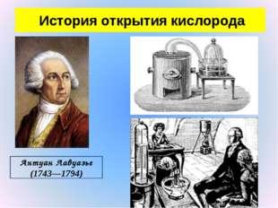 История открытия кислорода Антуан Лавуазье (1743—1794)