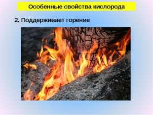 Особенные свойства кислорода 2. Поддерживает горение