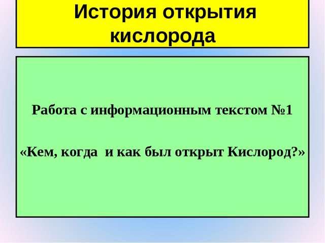 История открытия кислорода Работа с информационным текстом №1 «Кем, когда и...