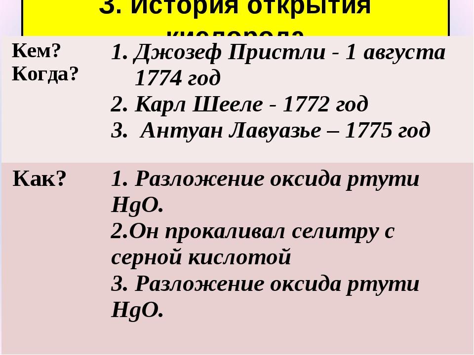 3. История открытия кислорода Кем? Когда?Джозеф Пристли - 1 августа 1774 го...