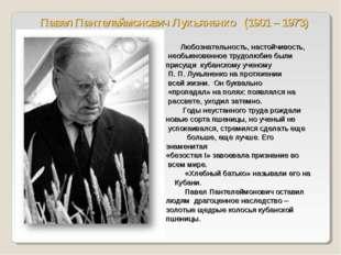Павел Пантелеймонович Лукьяненко (1901 – 1973) Любознательность, настойчивост