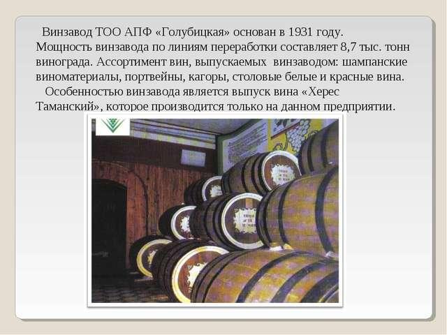 Винзавод ТОО АПФ «Голубицкая» основан в 1931 году. Мощность винзавода по лин...