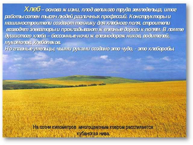 На сотни километров многоцветным ковром расстилается кубанская нива. Хлеб –...
