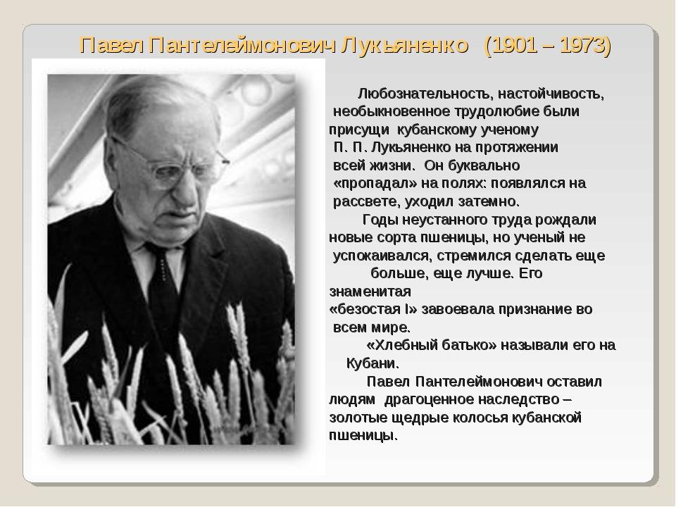 Павел Пантелеймонович Лукьяненко (1901 – 1973) Любознательность, настойчивост...