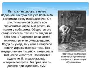 На окраине Петербурга в Коломне жил ростовщик. Все, кому он давал в долг, ста