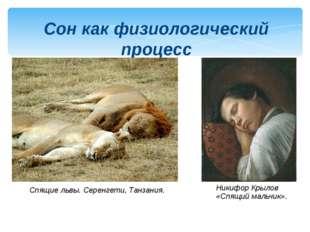 Сон — это естественный физиологический процесс пребывания в состоянии с миним