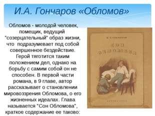 Илья Ильич заснул, и во сне ему привиделись эпизоды далекого детства: родное