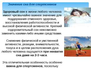 Режим сна для спортсмена. Нормальный сон- это такой сон, после которого чувс