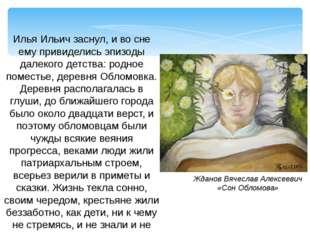 Хозяин поместья, Обломов-старший, ничем не отличался от своих крепостных, был