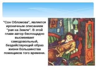 """А.С. Пушкин """"Евгений Онегин"""" Сон Татьяны. В этом сне она идёт по снеговой пол"""