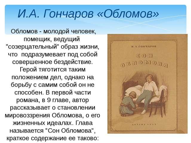 Илья Ильич заснул, и во сне ему привиделись эпизоды далекого детства: родное...