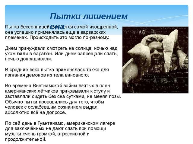 Пытки лишением сна относятся к группе пыток с применением глубокого насилия....