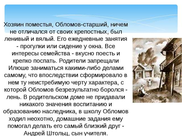 """""""Сон Обломова"""", является ироничным описанием """"рая на Земле"""". В этой главе авт..."""