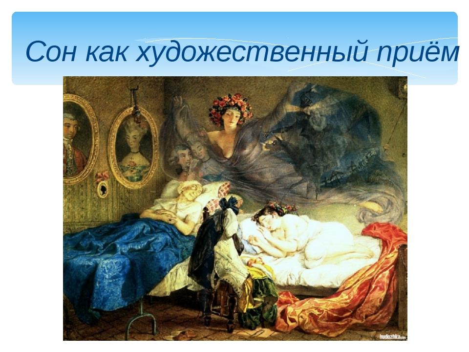 """И.А. Гончаров «Обломов» Обломов - молодой человек, помещик, ведущий """"созерцат..."""