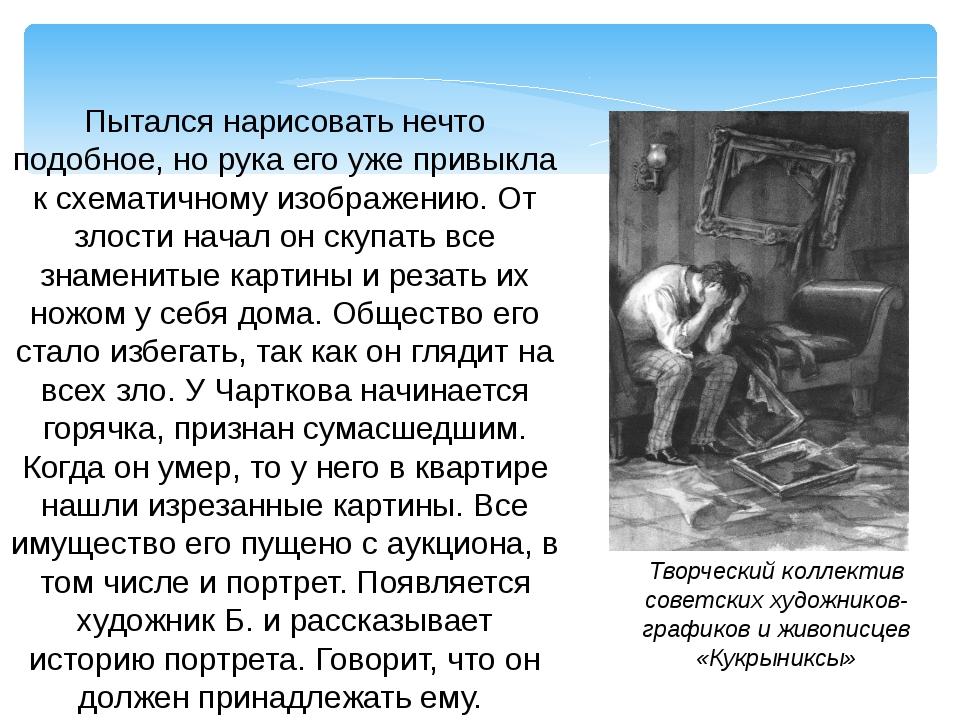 На окраине Петербурга в Коломне жил ростовщик. Все, кому он давал в долг, ста...