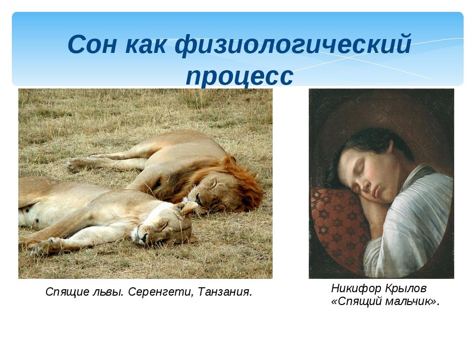 Сон — это естественный физиологический процесс пребывания в состоянии с миним...
