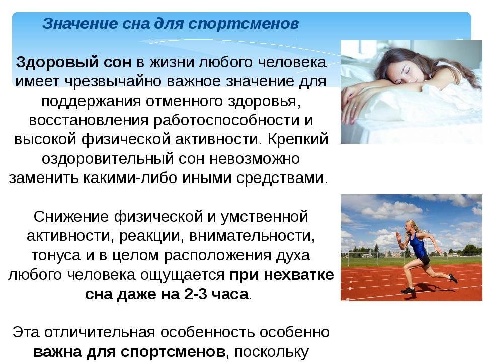Режим сна для спортсмена. Нормальный сон- это такой сон, после которого чувс...