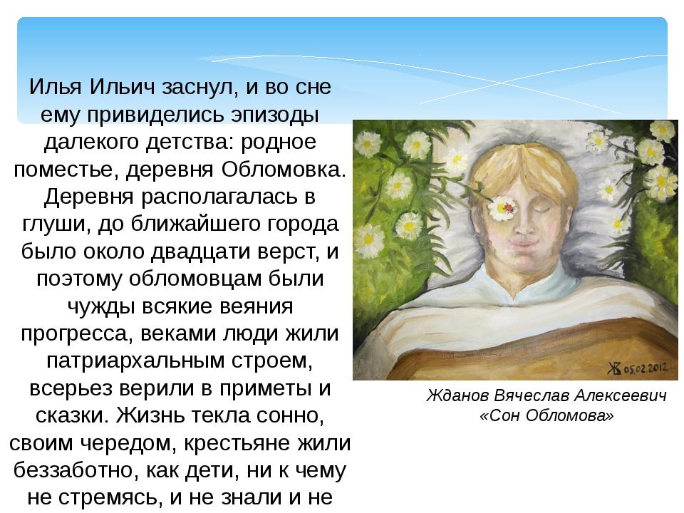 Хозяин поместья, Обломов-старший, ничем не отличался от своих крепостных, был...