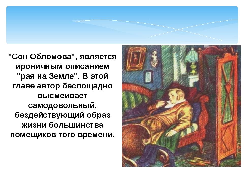 """А.С. Пушкин """"Евгений Онегин"""" Сон Татьяны. В этом сне она идёт по снеговой пол..."""