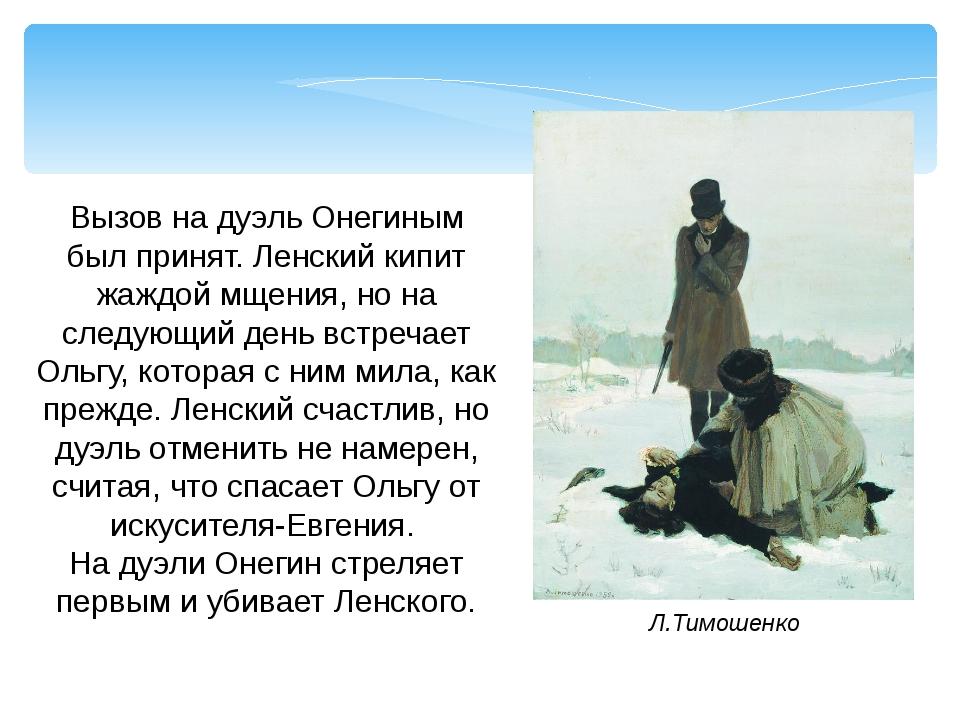 """Николай Васильевич Гоголь """"Портрет """" Действие происходит в Питере. На Василье..."""