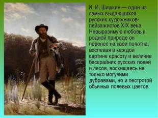 И. И. Шишкин — один из самых выдающихся русских художников-пейзажистов XIX в