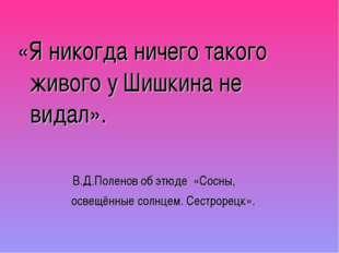 «Я никогда ничего такого живого у Шишкина не видал». В.Д.Поленов об этюде «Со