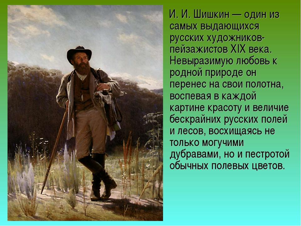 И. И. Шишкин — один из самых выдающихся русских художников-пейзажистов XIX в...