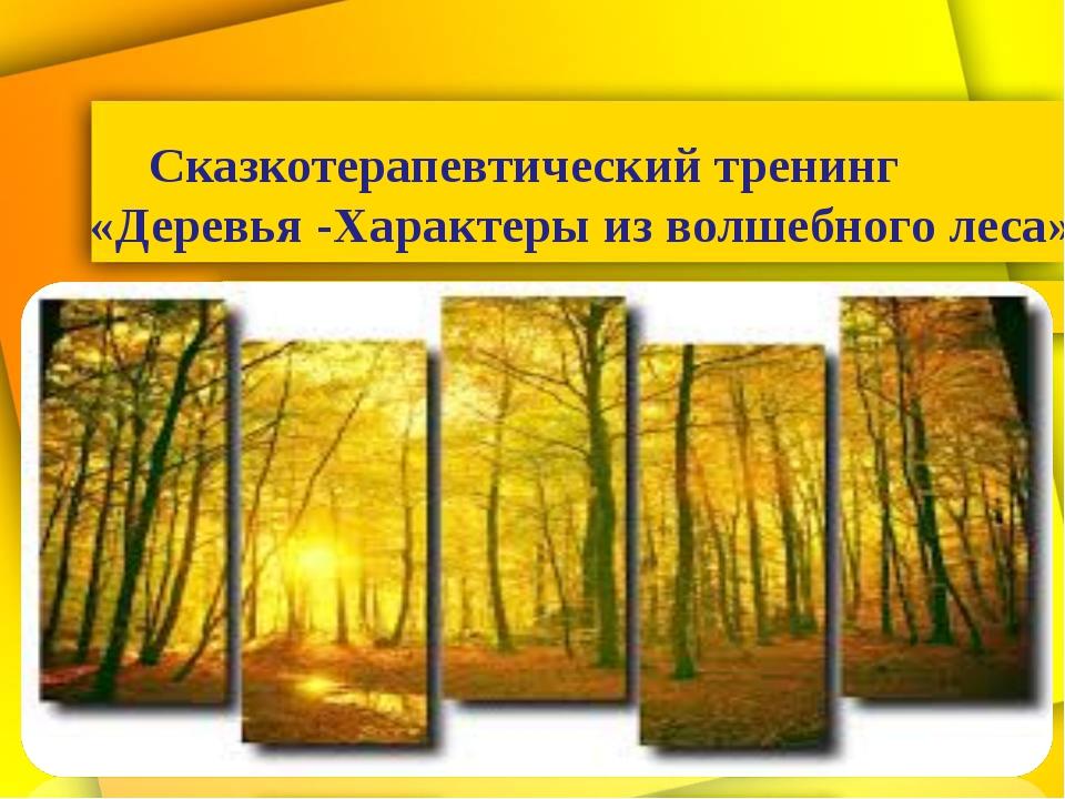 Сказкотерапевтический тренинг «Деревья -Характеры из волшебного леса»