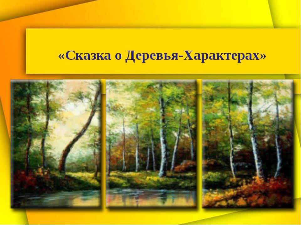 «Сказка о Деревья-Характерах»