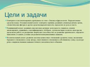 Цели и задачи Повторить и систематизировать пройденное по теме «Лексика и фра