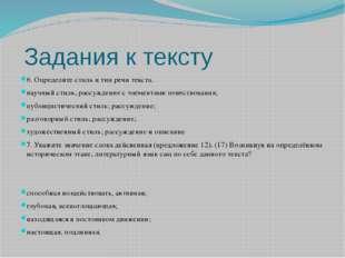 Задания к тексту 6. Определите стиль и тип речи текста. научный стиль; рассу