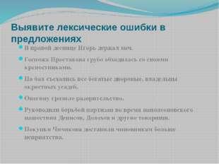 Выявите лексические ошибки в предложениях В правой деснице Игорь держал меч.