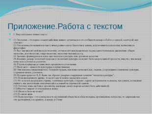 Приложение.Работа с текстом 1. Выразительное чтение текста: (1) Экология – эт