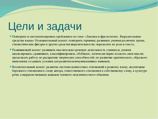 Цели и задачи Повторить и систематизировать пройденное по теме «Лексика и фра...