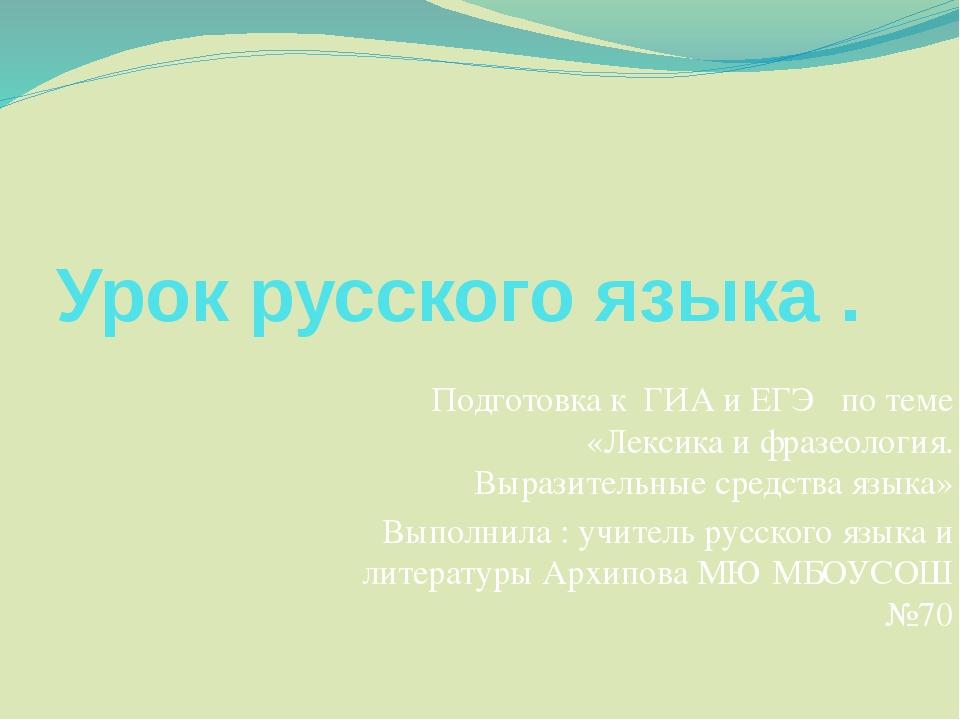Урок русского языка . Подготовка к ГИА и ЕГЭ по теме «Лексика и фразеология....