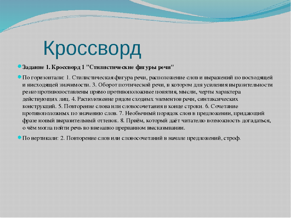 """Кроссворд Задание 1. Кроссворд 1 """"Стилистические фигуры речи"""" По горизонтали..."""
