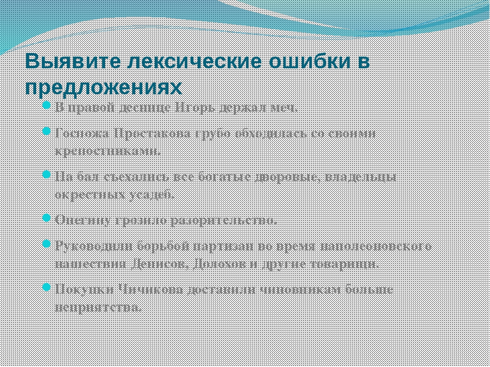 Выявите лексические ошибки в предложениях В правой деснице Игорь держал меч....