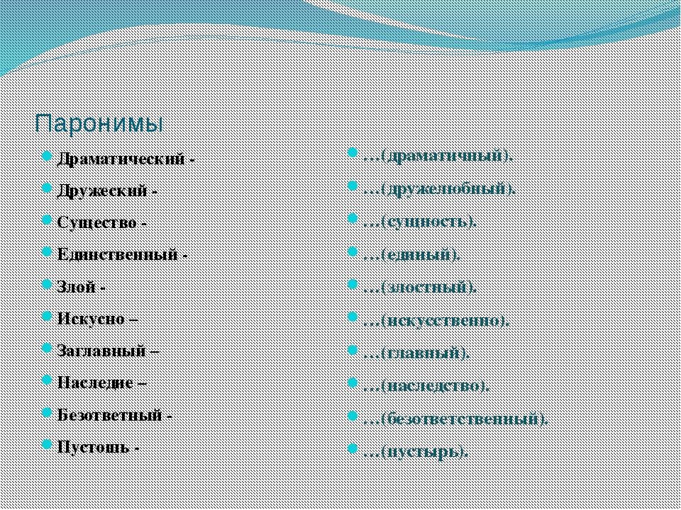 Паронимы Драматический - Дружеский - Существо - Единственный - Злой - Искусно...