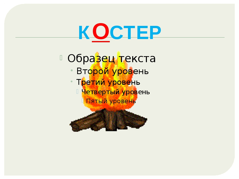 КОСТЕР