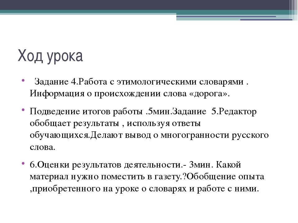 Ход урока Задание 4.Работа с этимологическими словарями . Информация о происх...