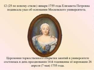 12 (25 по новому стилю) января 1755 года Елизавета Петровна подписала указ об