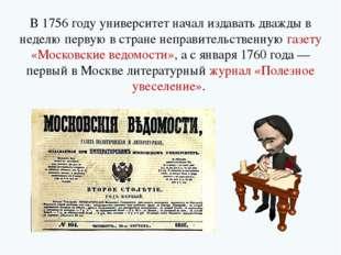 В 1756 году университет начал издавать дважды в неделю первую в стране неправ