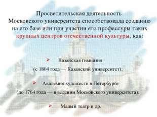 Просветительская деятельность Московского университета способствовала создани