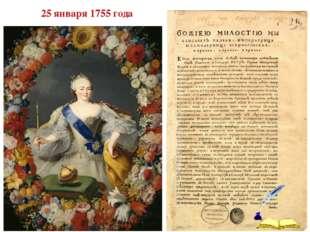 25 января 1755 года