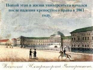 Новый этап в жизни университета начался после падения крепостного права в 18