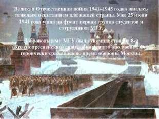 Великая Отечественная война 1941–1945 годов явилась тяжелым испытанием для н