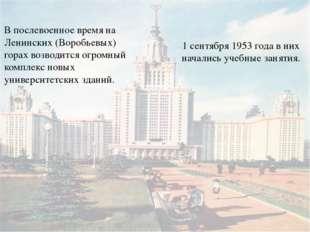 1сентября 1953года в них начались учебные занятия. В послевоенное время на